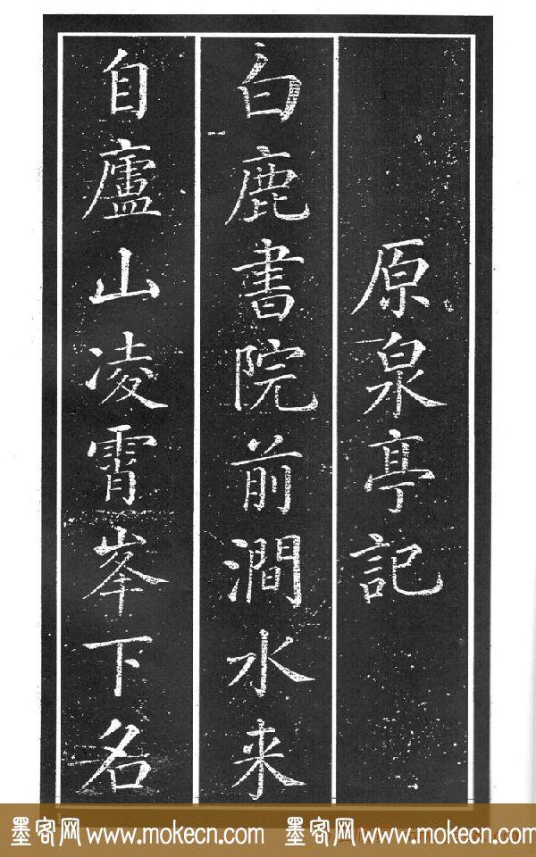 干建邦楷书字帖《原泉亭记》