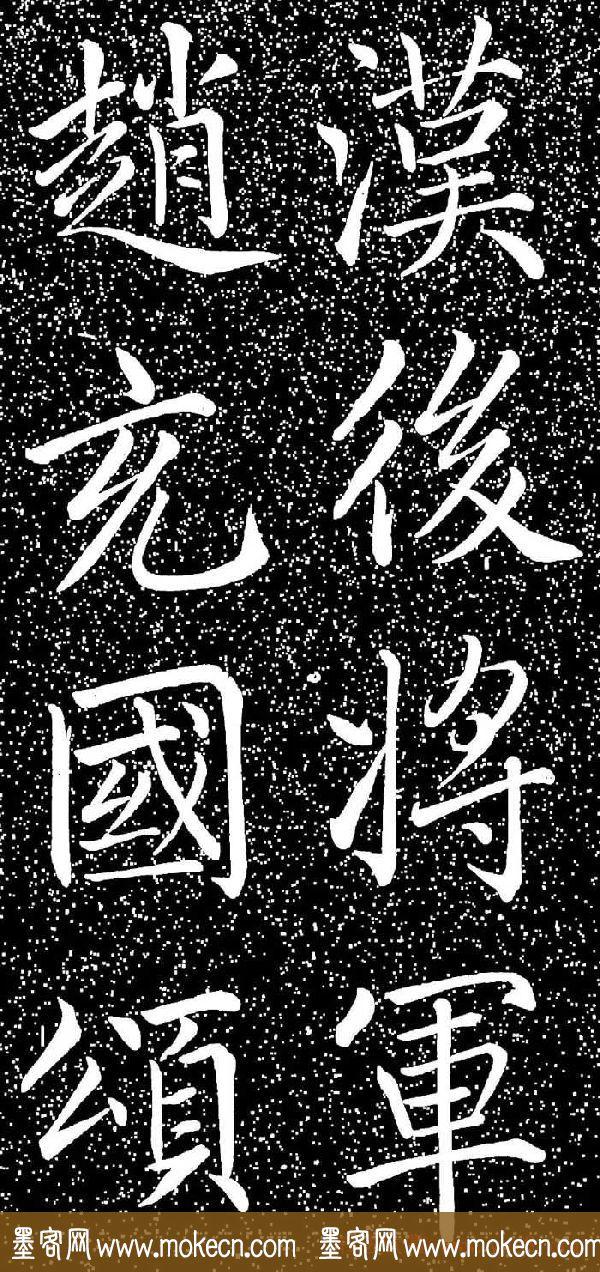 赵孟頫大字楷书《雅宣帖》精拓