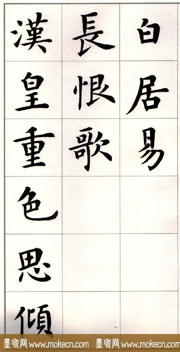 卢中南楷书欣赏白居易长恨歌