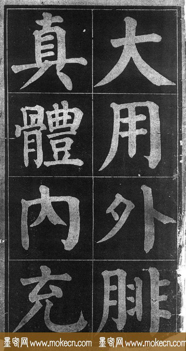 颜楷习字帖《颜鲁公诗品三首》