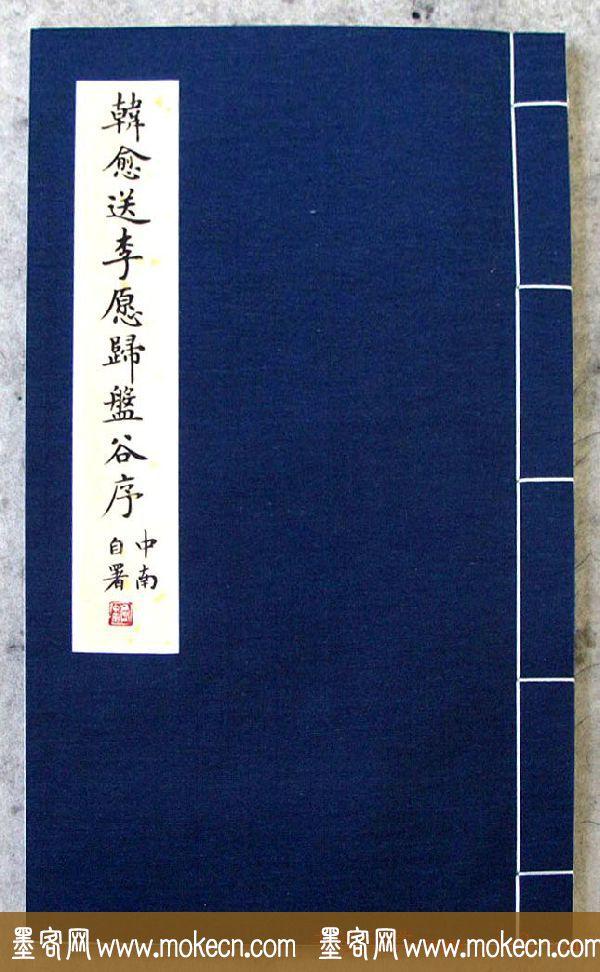 卢中南楷书欣赏《韩愈送李愿归盘谷序》