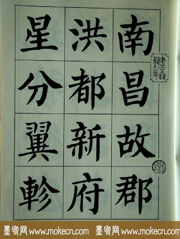 书法字帖欣赏《刘炳森楷书滕王阁序》