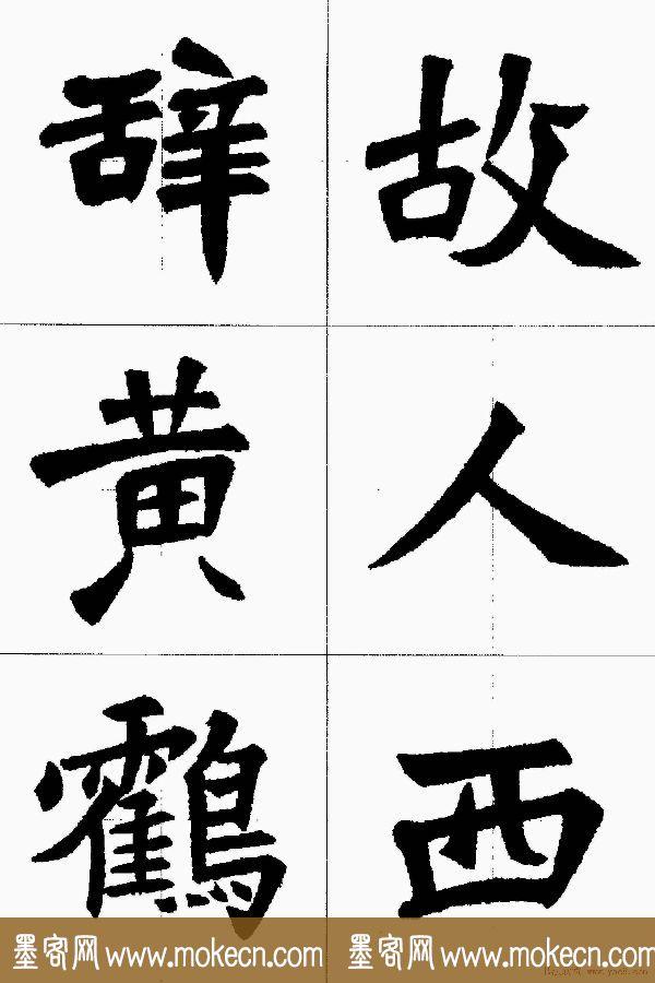 魏楷字帖欣赏《张猛龙碑集字唐诗十五首》