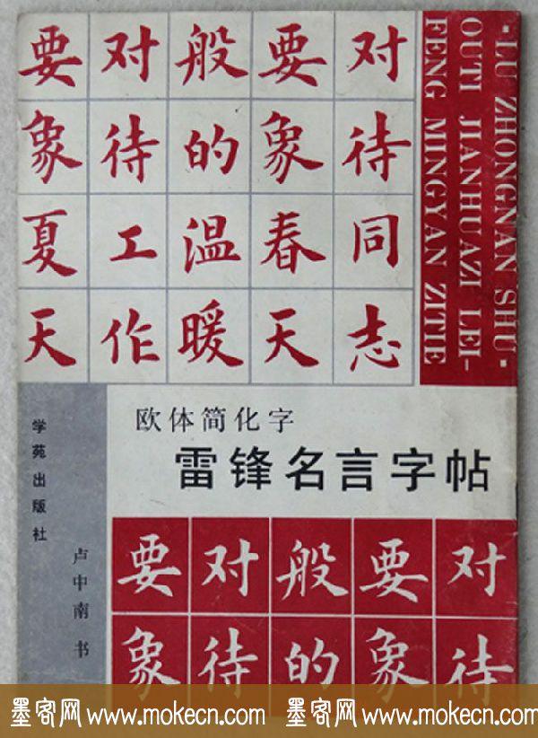 卢中南楷书《欧体简化字雷锋名言字帖》