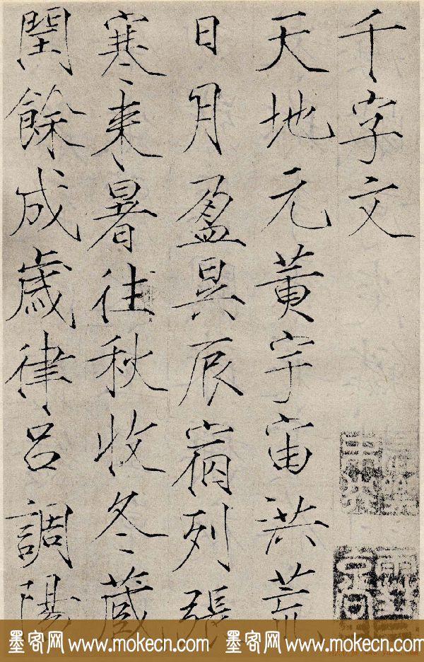 赵佶书法《小楷书千字文》