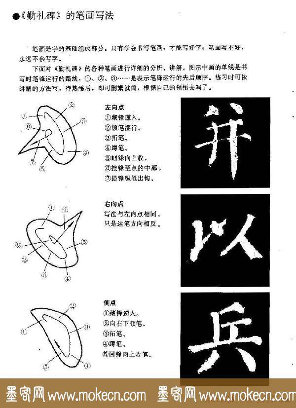 颜勤礼碑的笔画写法及部首组合法