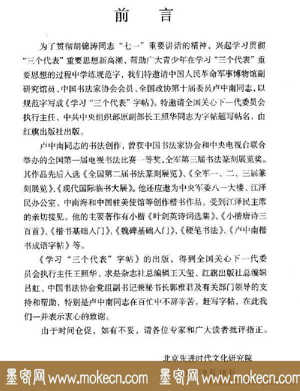 卢中南楷书规范字帖《学习三个代表》