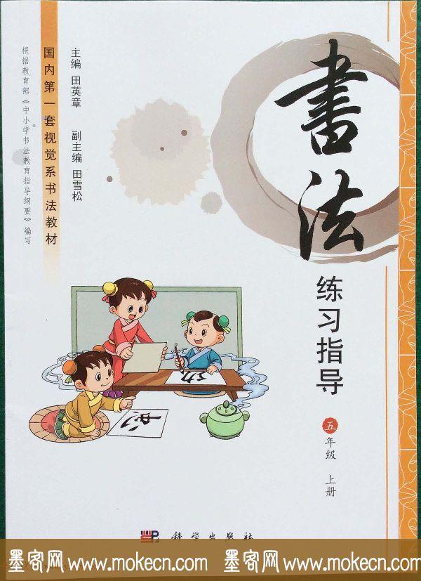 田英章书法教材《书法练习指导五年级上册》