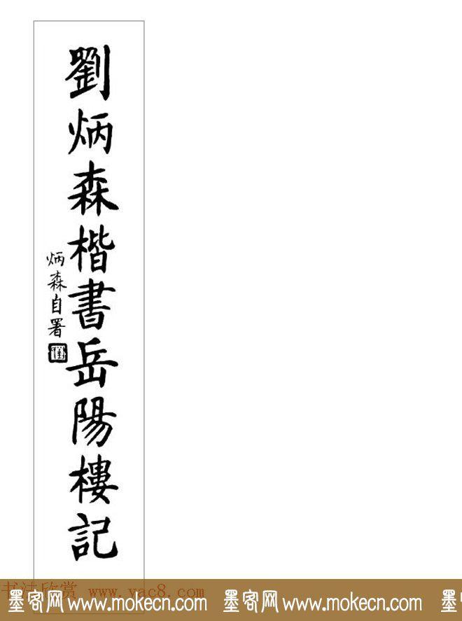 刘炳森毛笔楷书字帖欣赏《岳阳楼记》