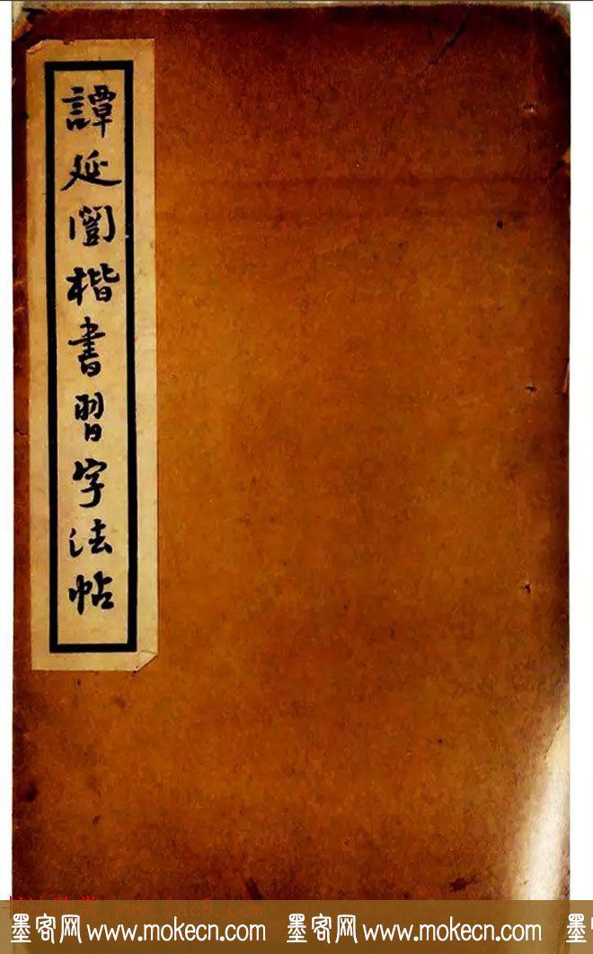 民国经典•学生习字帖:《谭延闿楷书习字法帖》