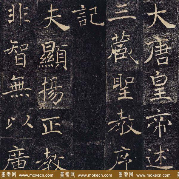 褚遂良楷书赏析《大唐皇帝述三藏圣教记》高清大图