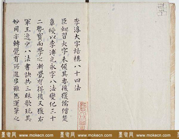 古籍字帖欣赏《李淳大字结构八十四法》