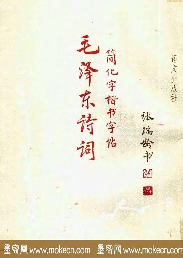 张瑞龄书毛泽东诗词简化字楷书字帖
