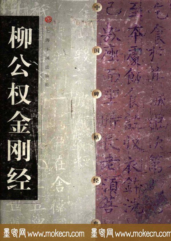 柳体楷书字帖《柳公权金刚经》