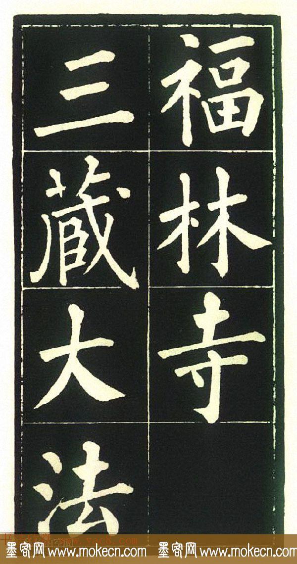 柳公权楷书欣赏《福林寺》