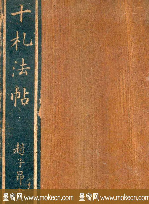 赵孟頫书法尺牍字帖《十札法帖》