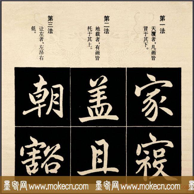 赵孟頫书法字帖欣赏:行楷结构92法