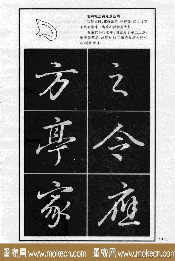 董其昌行书字帖欣赏《龙神感应笔法举要》