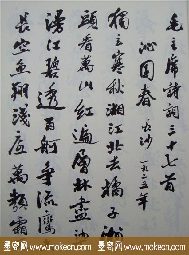 郭沫若书法欣赏《毛主席诗词三十七首》