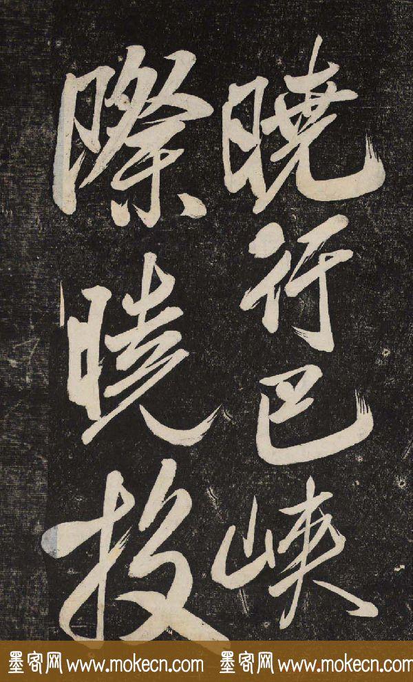 米芾行书欣赏《晓行巴峡》高清刻本