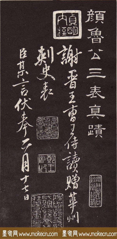颜真卿行书欣赏《颜鲁公三表真迹》
