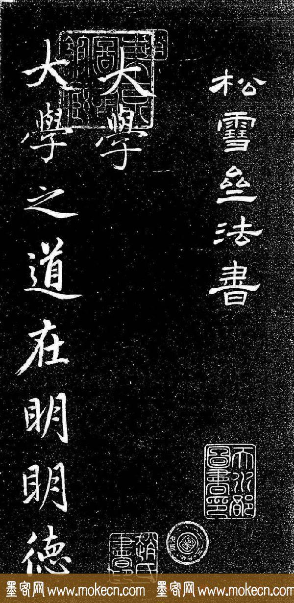 赵孟頫行楷字帖《松雪斋法书-大学》