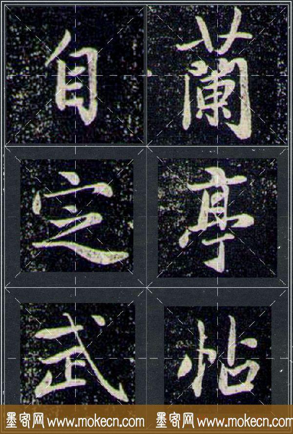 赵孟頫行书字帖米字格兰亭十三跋