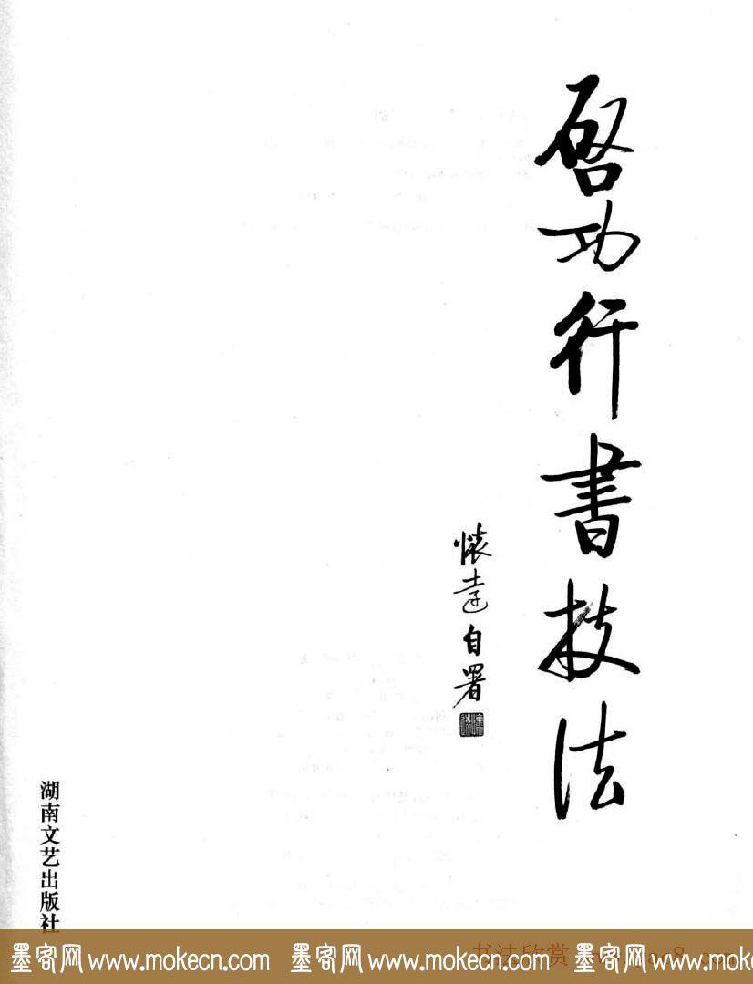 书法字帖欣赏《启功行书技法》
