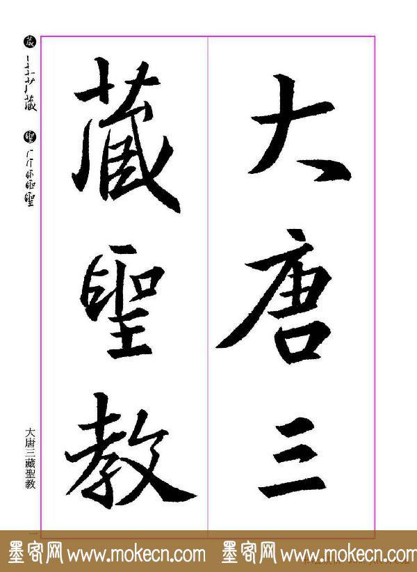 王羲之书法字帖《三藏圣教序》高清大图