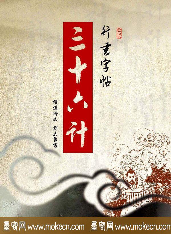 刘大勇行书字帖欣赏《三十六计》