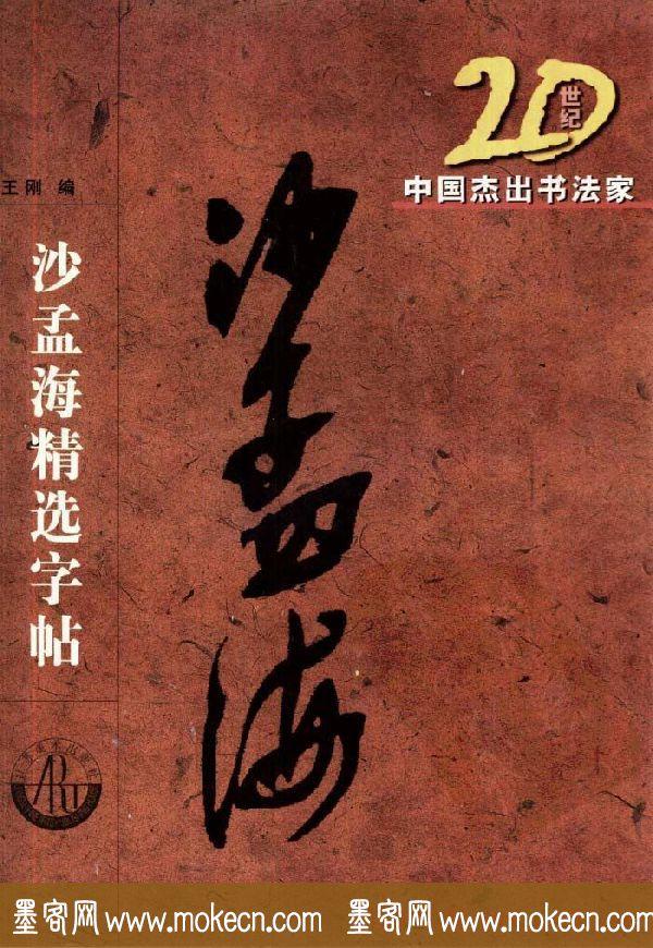 20世纪中国杰出书法家沙孟海精选字帖