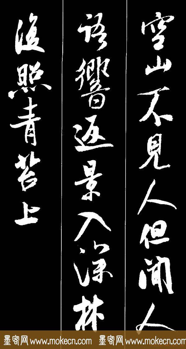 字帖欣赏《米芾墨迹集字古诗词二十七首》