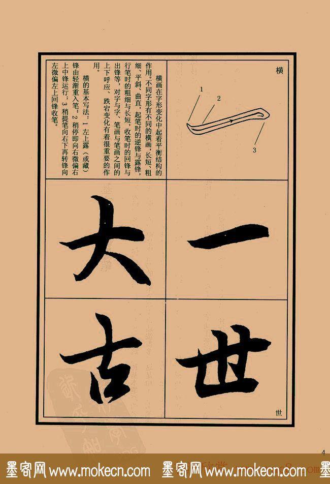 书法教程图文《兰亭序笔法详析》