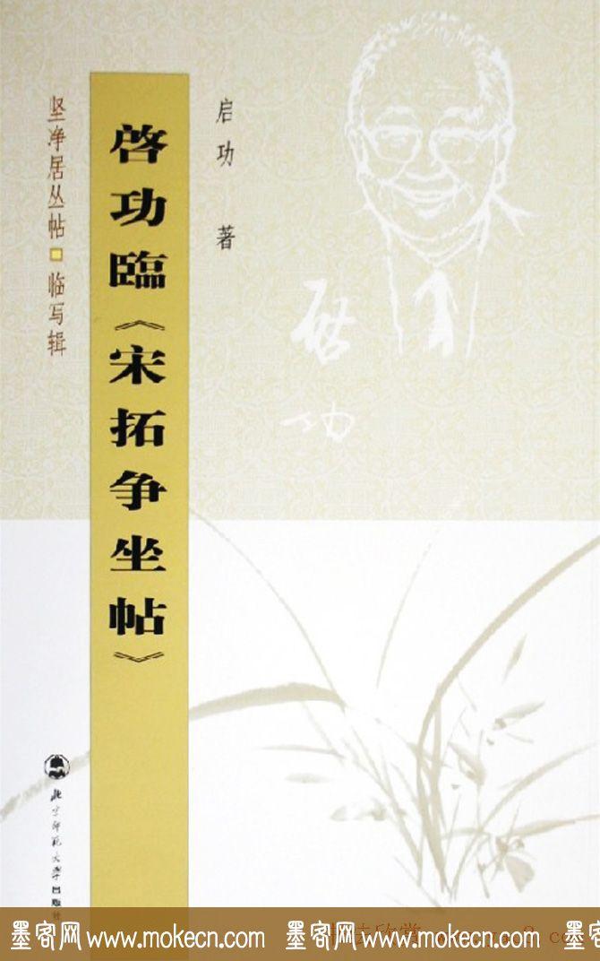 启功行书字帖临《宋拓争座帖》86版