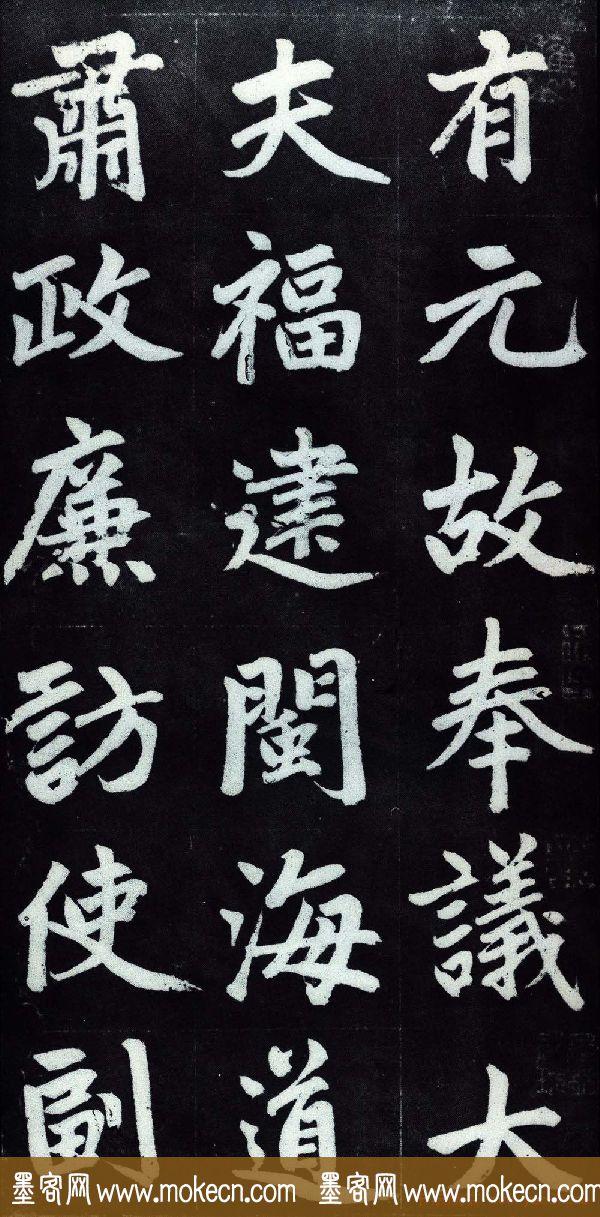 赵孟頫行楷书法字帖赏析《仇锷墓碑铭》