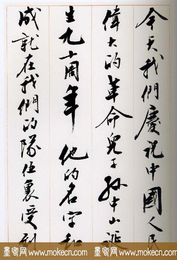 刘小晴行书字帖《宋庆龄纪念孙中山文摘》