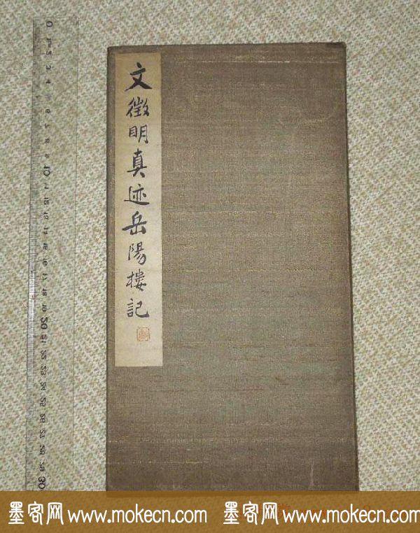 书法字帖欣赏《文徵明真迹岳阳楼记》