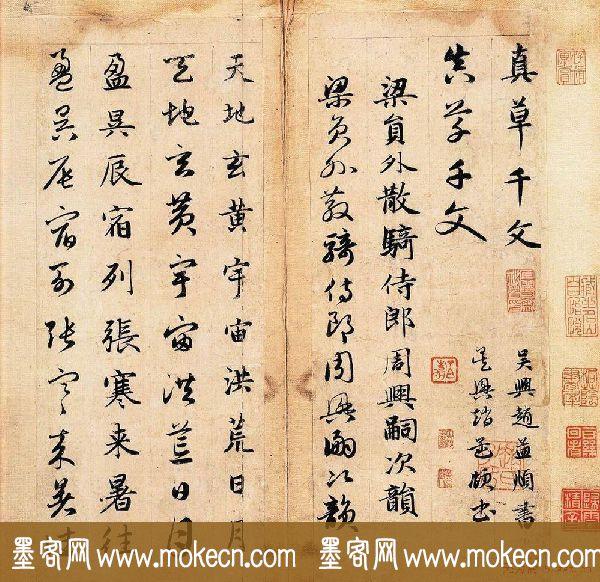 赵孟頫书法作品《真草千字文》