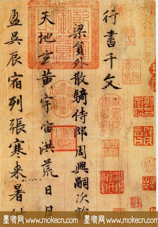 赵孟頫行书欣赏《千字文》