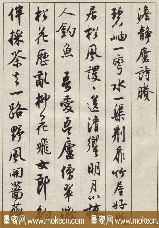沈尹默书法字帖《景宁杂诗》