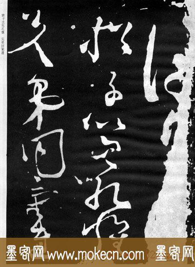 张旭草书石刻《断千字文》