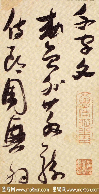 张瑞图宏幅巨制《草书千字文》书法图片63P