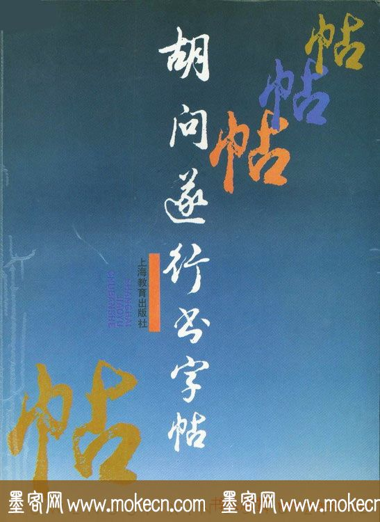 胡问遂行书字帖书法图片36P