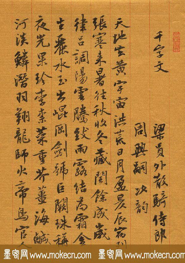 曹宝麟书法欣赏《行书千字文》