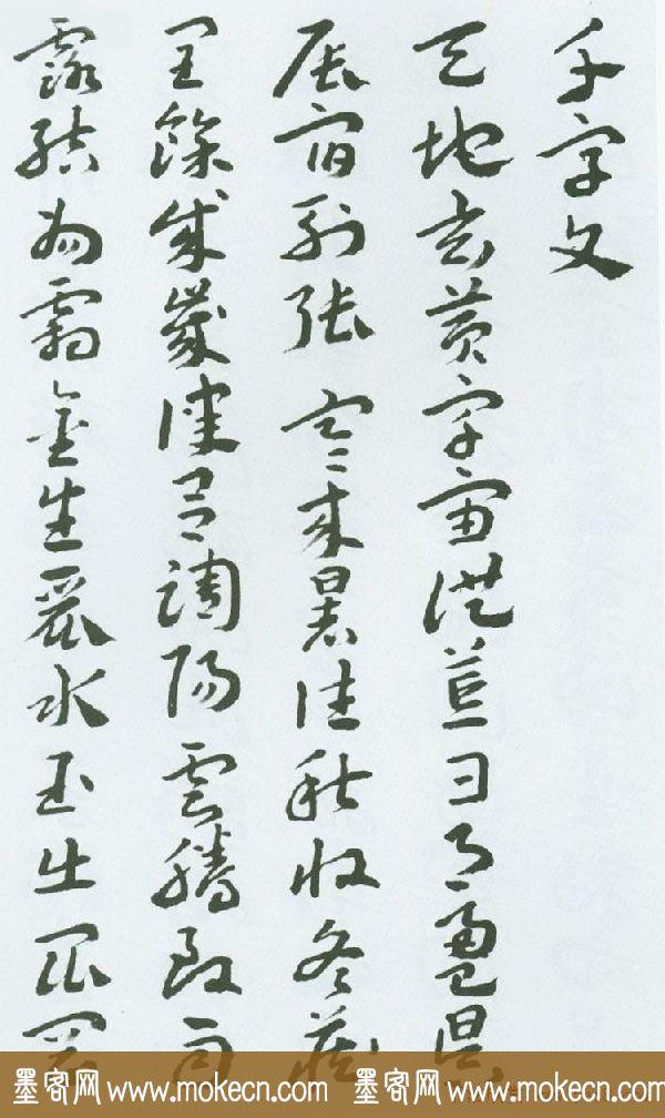 书法字帖《王蘧常章草千字文》图22P