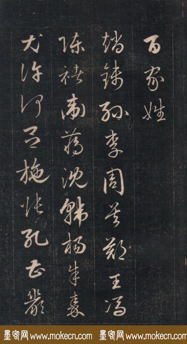 成亲王永瑆草书《百家姓》