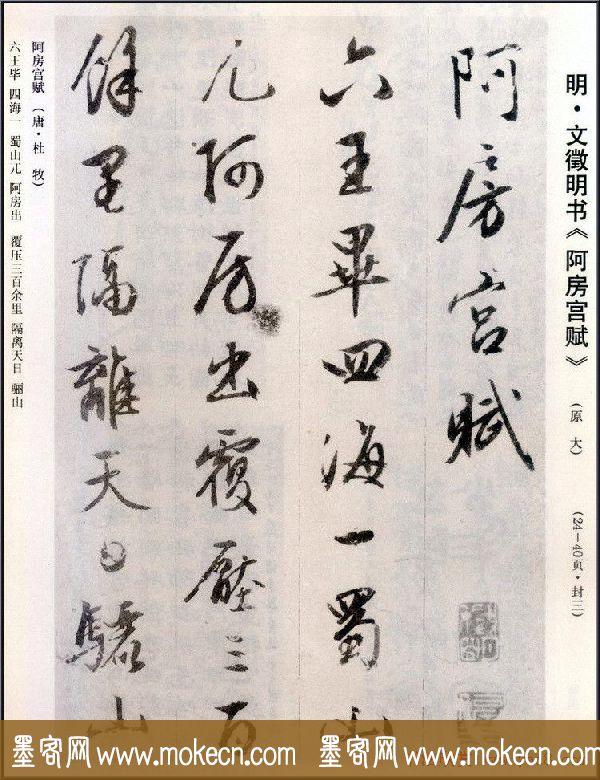 文征明行书欣赏《阿房宫赋》册页