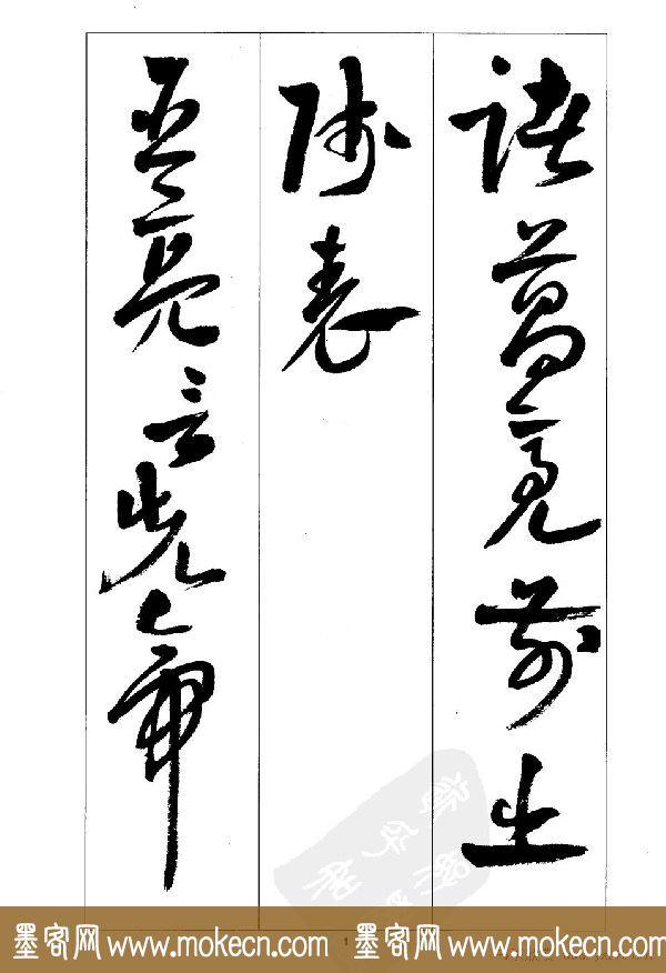 周志高书法草书字帖《前出师表》
