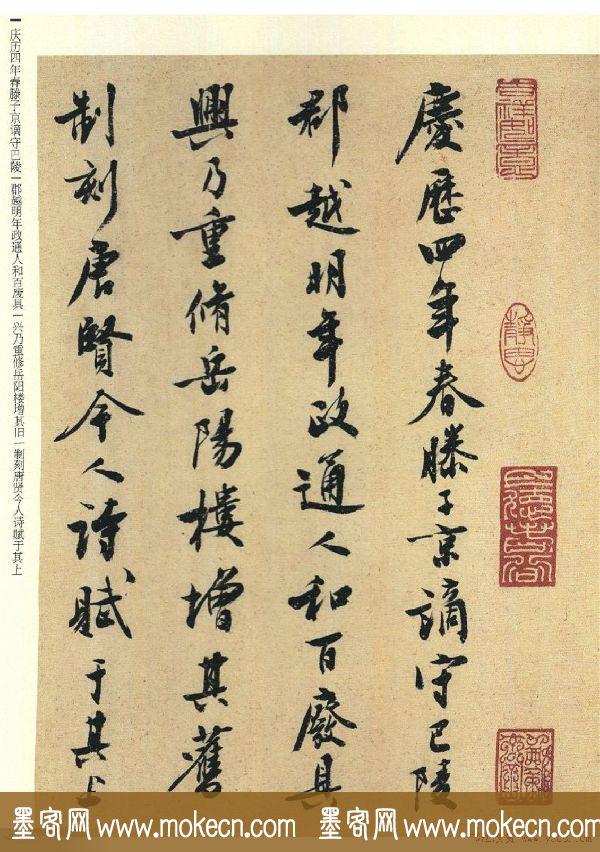 刘小晴行书欣赏《岳阳楼记》