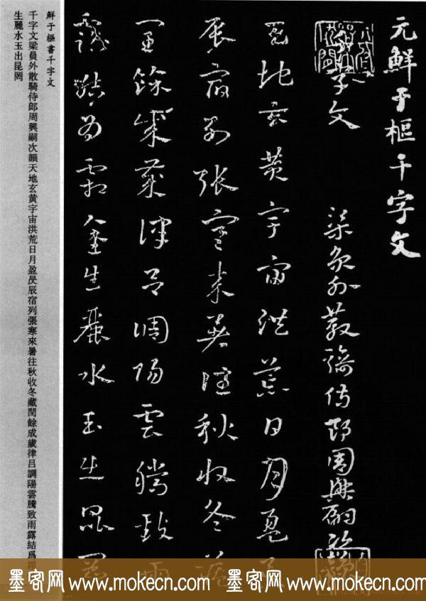 鲜于枢章草书法欣赏《千字文》大图